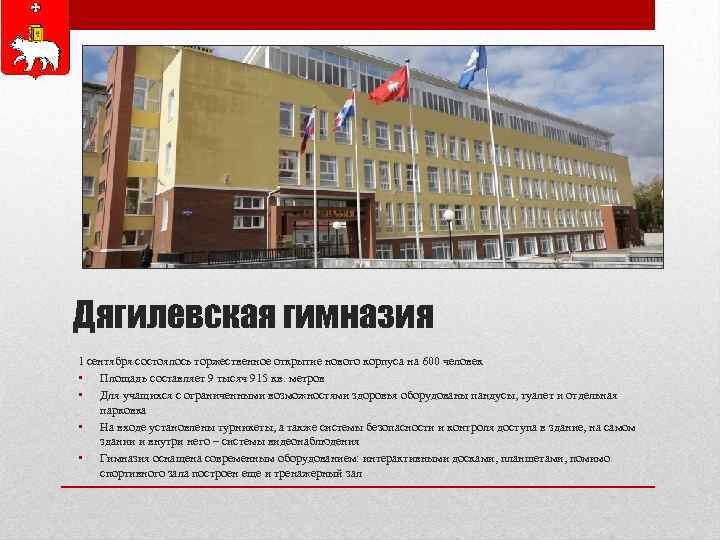 Дягилевская гимназия 1 сентября состоялось торжественное открытие нового корпуса на 600 человек • Площадь