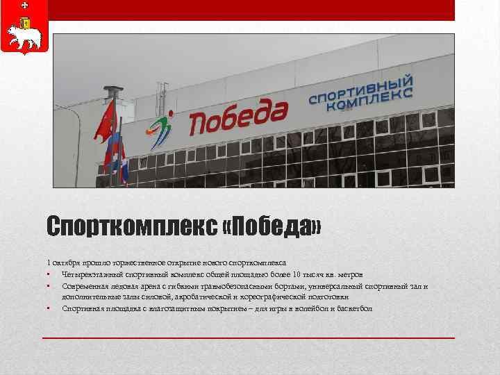 Спорткомплекс «Победа» 1 октября прошло торжественное открытие нового спорткомплекса • Четырехэтажный спортивный комплекс общей