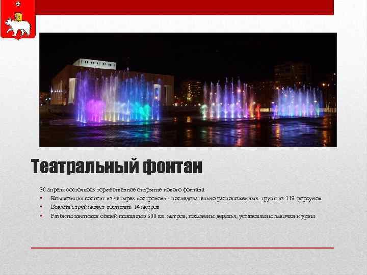 Театральный фонтан 30 апреля состоялось торжественное открытие нового фонтана • Композиция состоит из четырех
