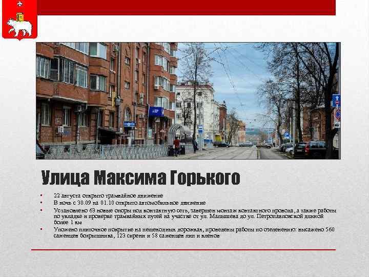 Улица Максима Горького • • 22 августа открыто трамвайное движение В ночь с 30.