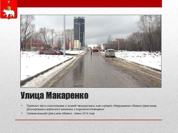 Улица Макаренко • • Проезжая часть подготовлена к зимней эксплуатации, идет процесс оборудования объекта