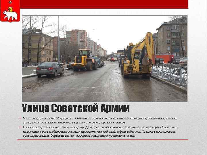 Улица Советской Армии • Участок дороги от ул. Мира до ул. Семченко готов полностью,