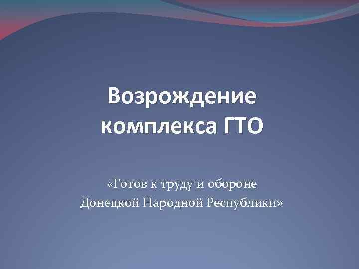 Возрождение комплекса ГТО «Готов к труду и обороне Донецкой Народной Республики»