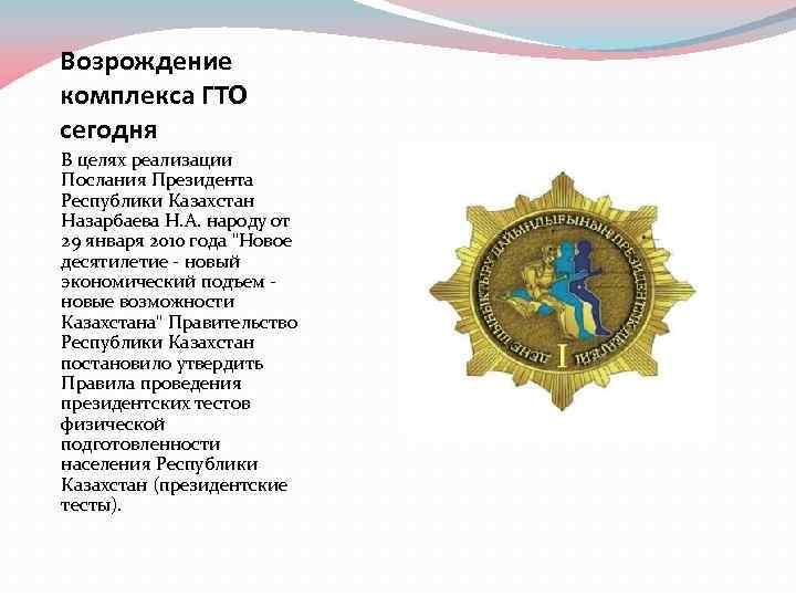 Возрождение комплекса ГТО сегодня В целях реализации Послания Президента Республики Казахстан Назарбаева Н. А.