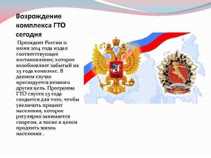 Возрождение комплекса ГТО сегодня Президент России 11 июня 2014 года издал соответствующее постановление, которое