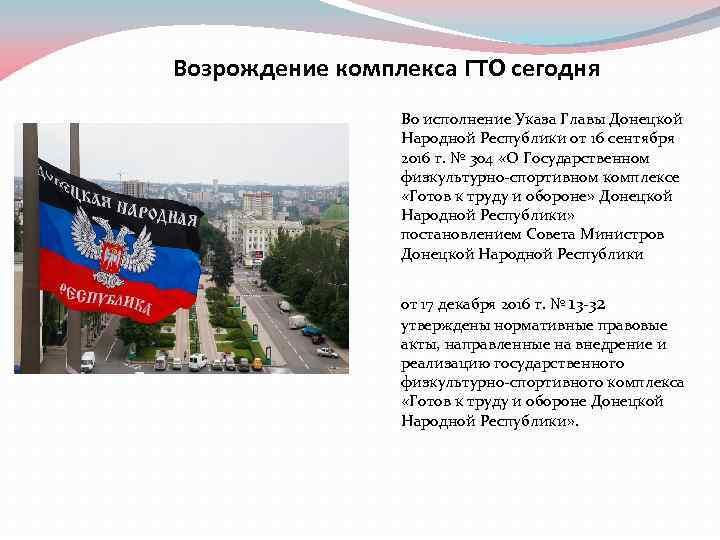 Возрождение комплекса ГТО сегодня Во исполнение Указа Главы Донецкой Народной Республики от 16 сентября