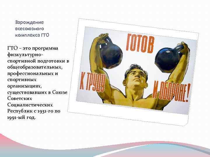Зарождение всесоюзного комплекса ГТО – это программа физкультурноспортивной подготовки в общеобразовательных, профессиональных и спортивных