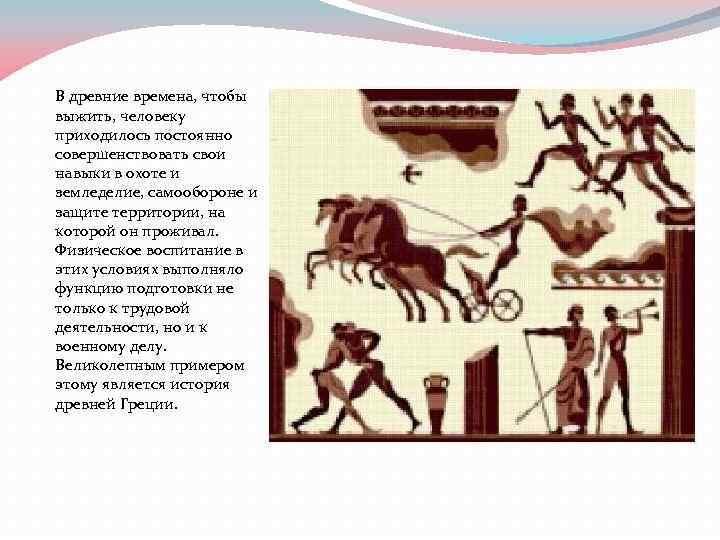 В древние времена, чтобы выжить, человеку приходилось постоянно совершенствовать свои навыки в охоте и