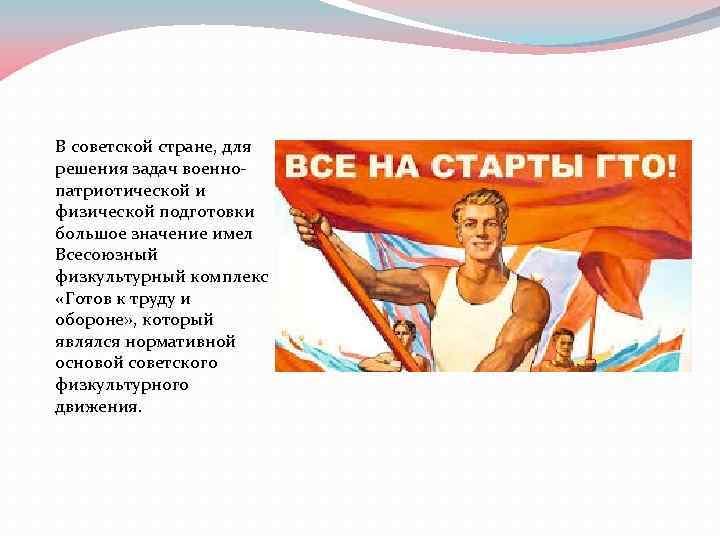 В советской стране, для решения задач военнопатриотической и физической подготовки большое значение имел Всесоюзный