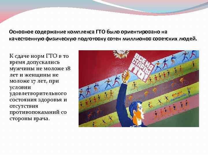 Основное содержание комплекса ГТО было ориентировано на качественную физическую подготовку сотен миллионов советских людей.