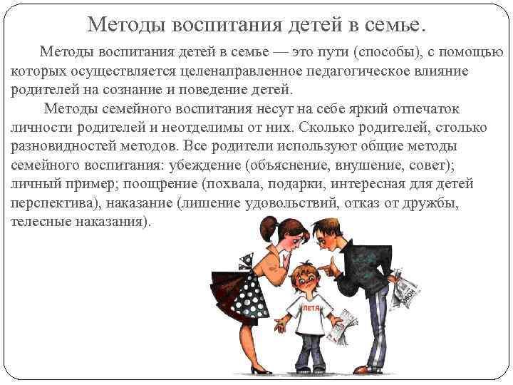 Содержание И Методы Семейного Воспитания Шпаргалка