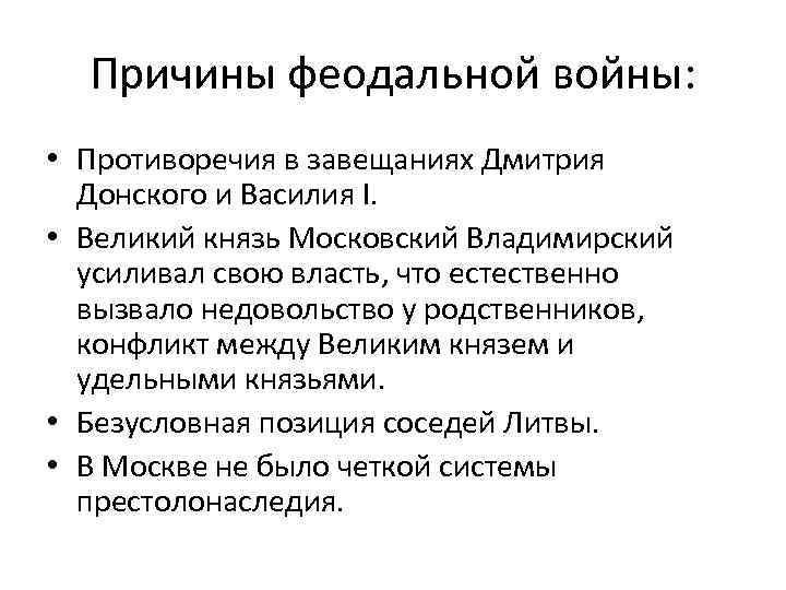 Причины феодальной войны: • Противоречия в завещаниях Дмитрия Донского и Василия I. • Великий