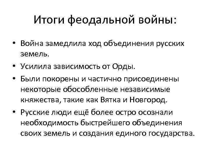 Итоги феодальной войны: • Война замедлила ход объединения русских земель. • Усилила зависимость от