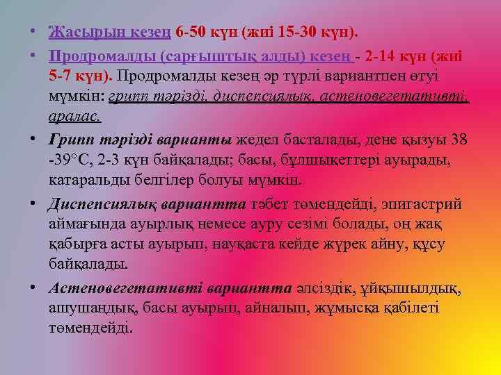 • Жасырын кезең 6 -50 күн (жиі 15 -30 күн). • Продромалды (сарғыштық