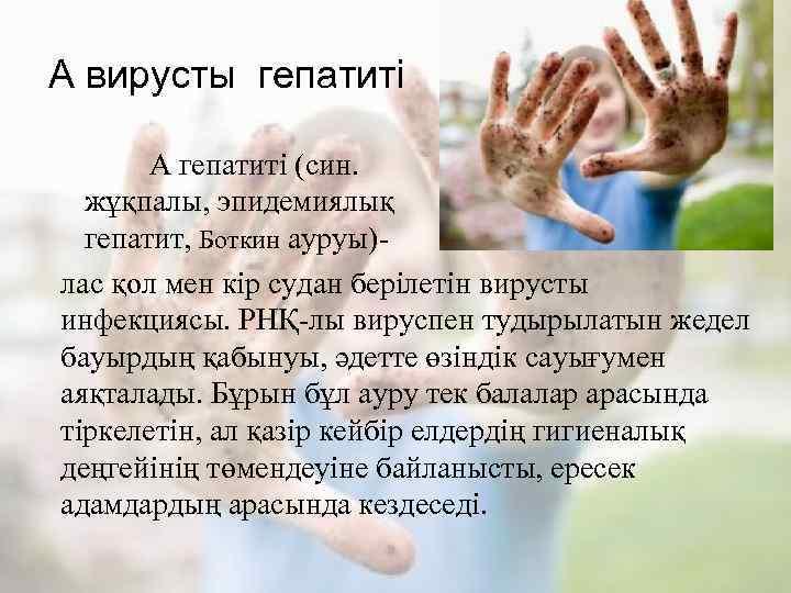 А вирусты гепатиті А гепатиті (син. жұқпалы, эпидемиялық гепатит, Боткин ауруы)лас қол мен кір