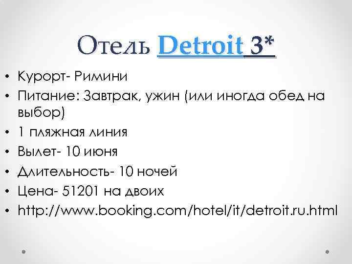 Отель Detroit 3* • Курорт- Римини • Питание: Завтрак, ужин (или иногда обед на