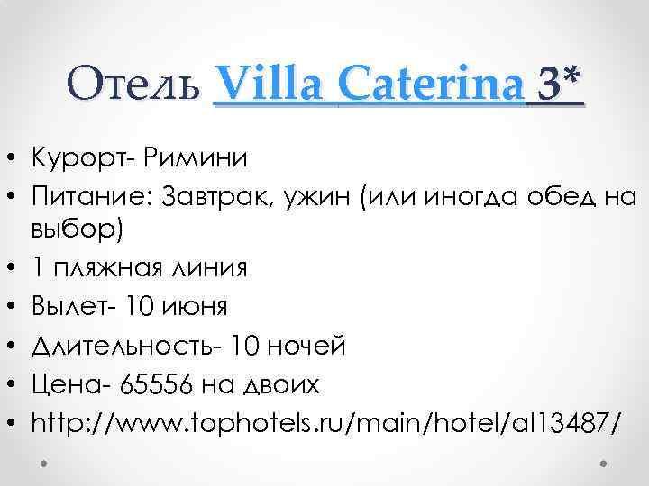 Отель Villa Caterina 3* • Курорт- Римини • Питание: Завтрак, ужин (или иногда обед