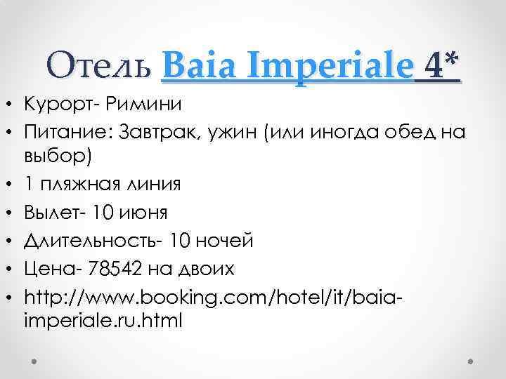 Отель Baia Imperiale 4* • Курорт- Римини • Питание: Завтрак, ужин (или иногда обед