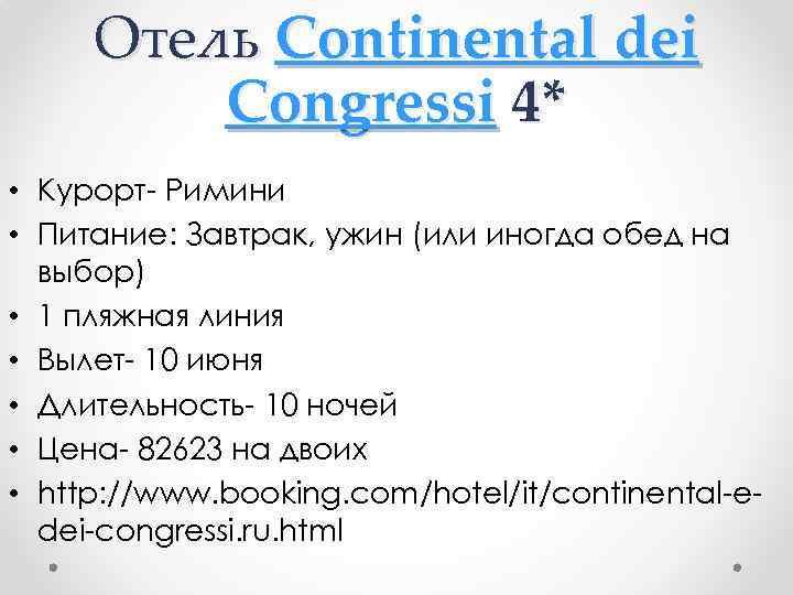 Отель Continental dei Congressi 4* • Курорт- Римини • Питание: Завтрак, ужин (или иногда