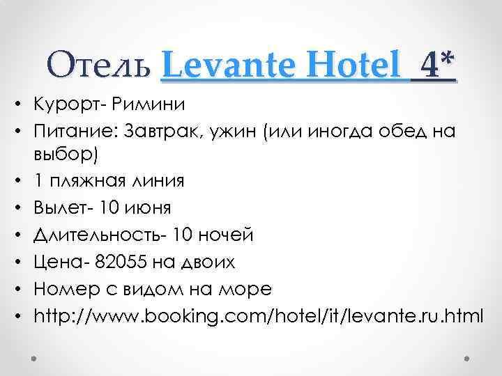 Отель Levante Hotel 4* • Курорт- Римини • Питание: Завтрак, ужин (или иногда обед