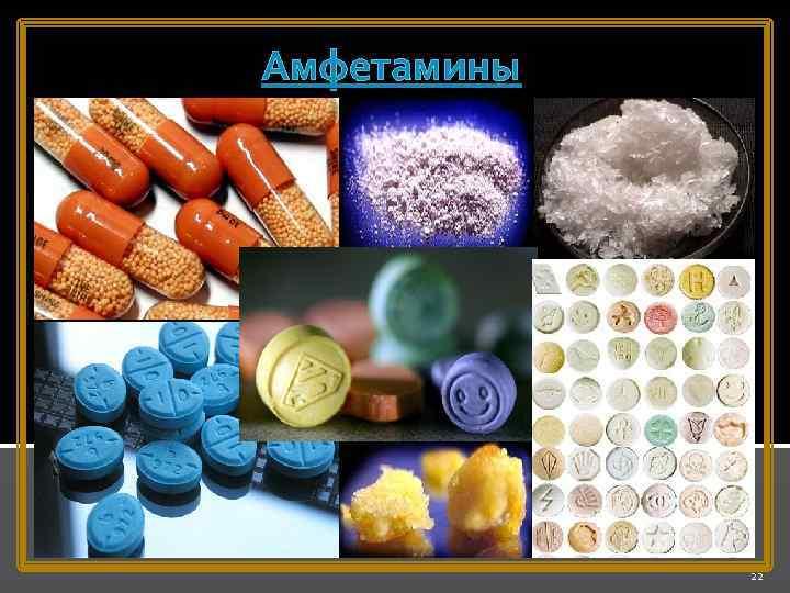 Амфетамины Для Похудения Купить. 10 препаратов для похудения. Таблетки для похудения – группа препаратов