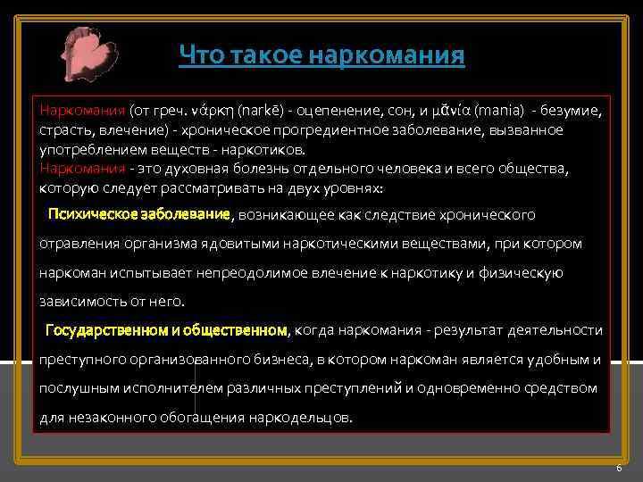 Наркомания содержание наркологическая клиника наркология краснознаменск