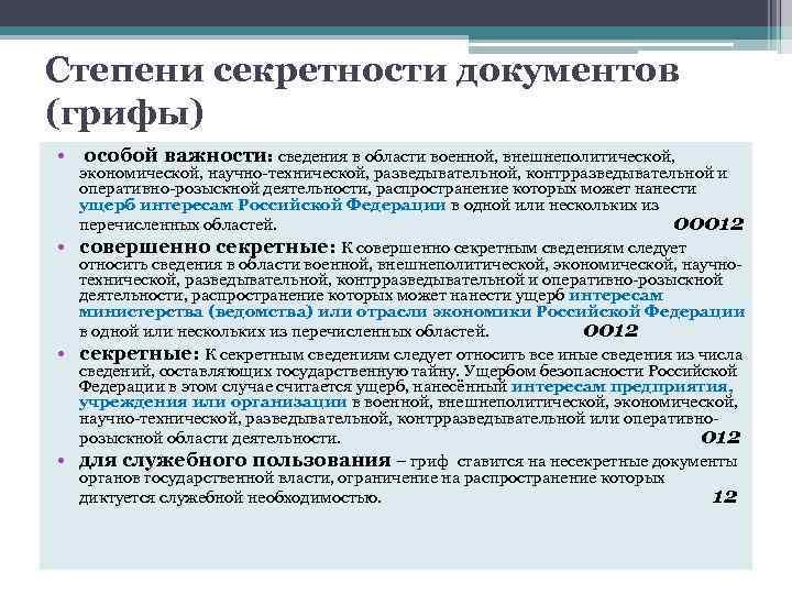 Степени секретности документов (грифы) • особой важности: сведения в области военной, внешнеполитической, • •