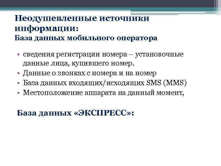 Неодушевленные источники информации: База данных мобильного оператора • сведения регистрации номера – установочные данные