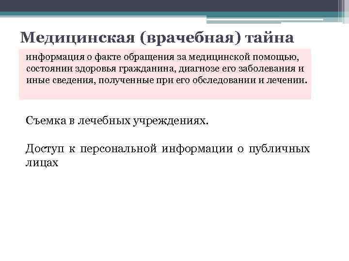 Медицинская (врачебная) тайна информация о факте обращения за медицинской помощью, состоянии здоровья гражданина, диагнозе