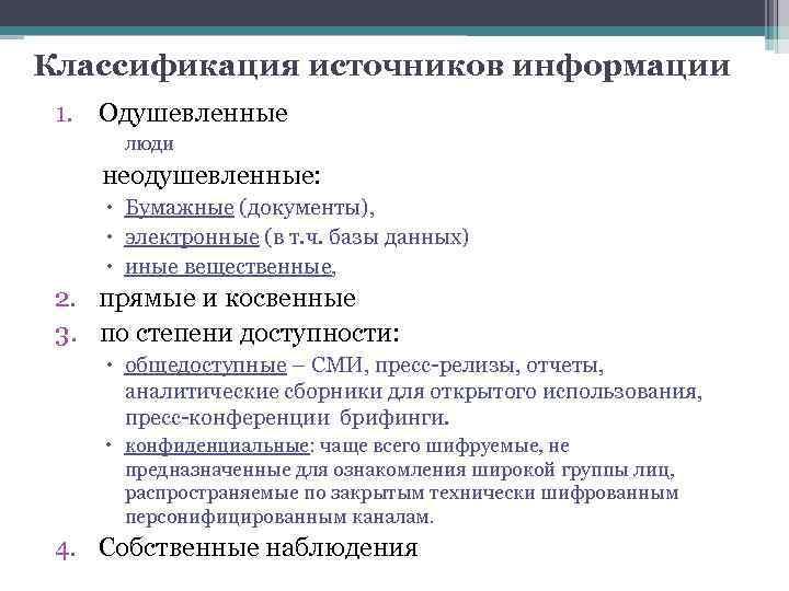 Классификация источников информации 1. Одушевленные люди неодушевленные: Бумажные (документы), электронные (в т. ч. базы