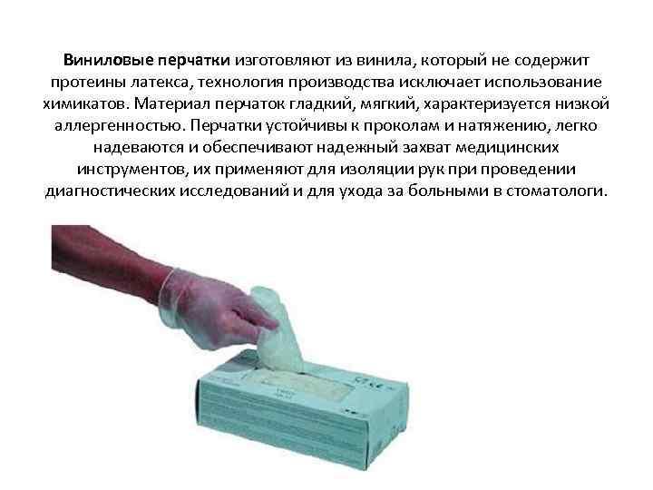 Виниловые перчатки изготовляют из винила, который не содержит протеины латекса, технология производства исключает использование