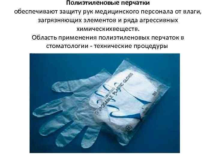 Полиэтиленовые перчатки обеспечивают защиту рук медицинского персонала от влаги, загрязняющих элементов и ряда агрессивных