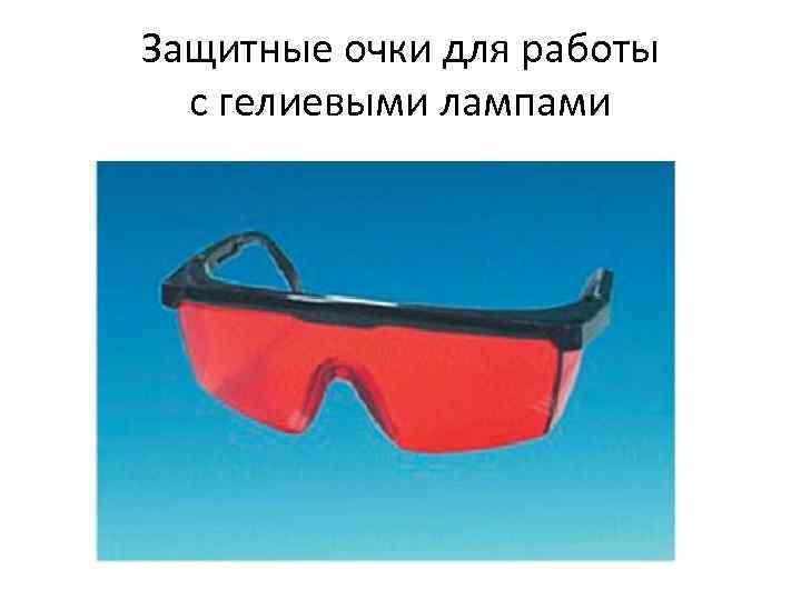 Защитные очки для работы с гелиевыми лампами