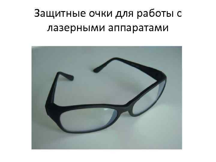Защитные очки для работы с лазерными аппаратами