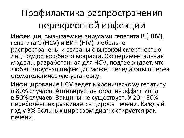 Профилактика распространения перекрестной инфекции Инфекции, вызываемые вирусами гепатита В (HBV), гепатита С (HCV) и