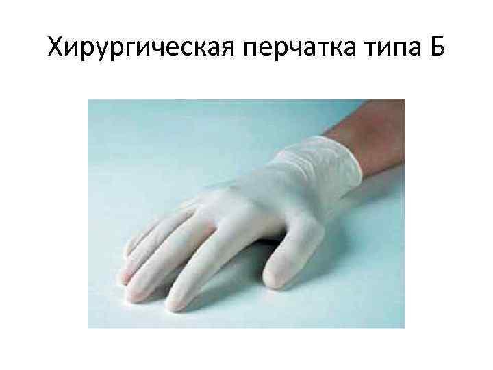Хирургическая перчатка типа Б