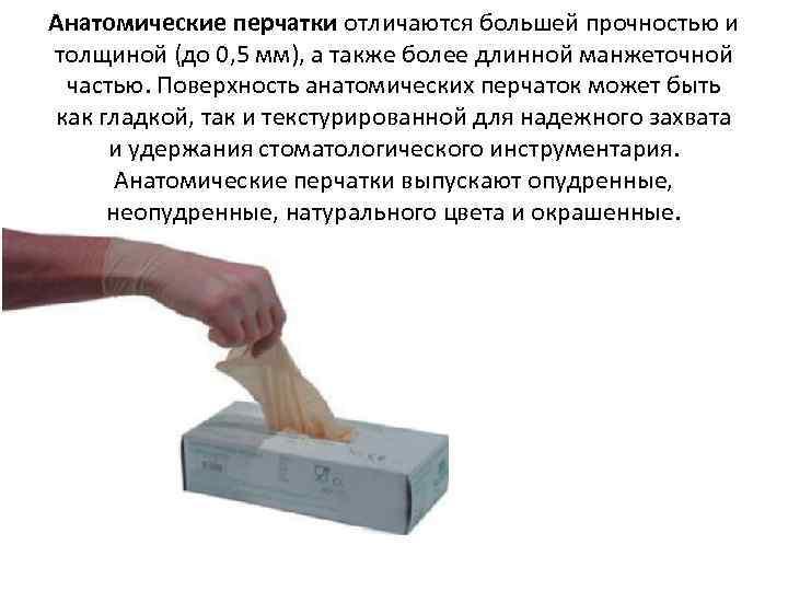 Анатомические перчатки отличаются большей прочностью и толщиной (до 0, 5 мм), а также более