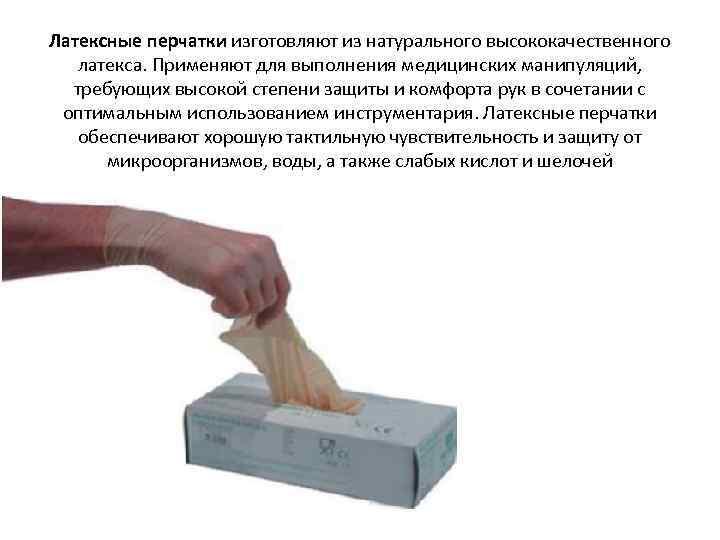 Латексные перчатки изготовляют из натурального высококачественного латекса. Применяют для выполнения медицинских манипуляций, требующих высокой