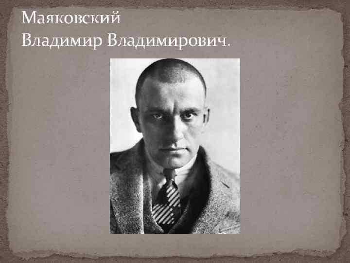 Маяковский Владимирович.