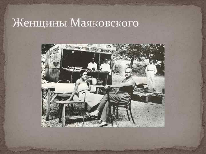 Женщины Маяковского