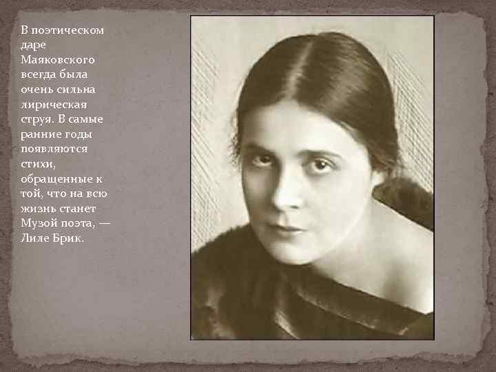 В поэтическом даре Маяковского всегда была очень сильна лирическая струя. В самые ранние годы
