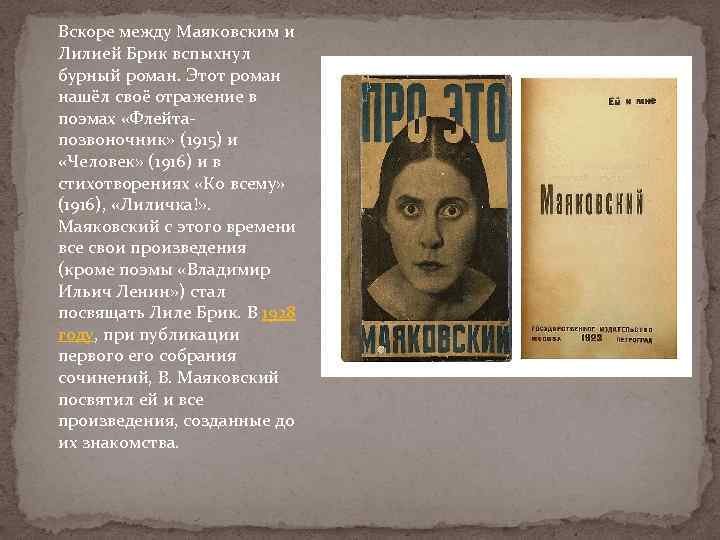Вскоре между Маяковским и Лилией Брик вспыхнул бурный роман. Этот роман нашёл своё отражение