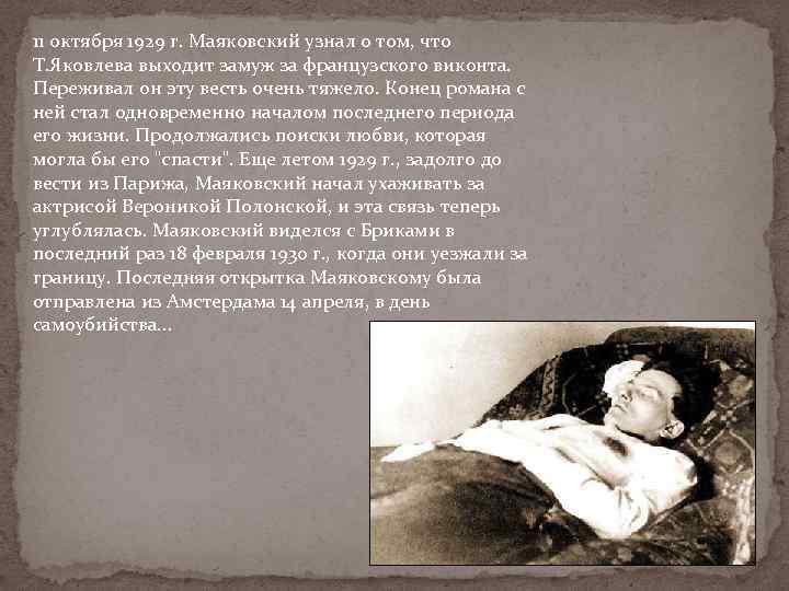 11 октября 1929 г. Маяковский узнал о том, что Т. Яковлева выходит замуж за