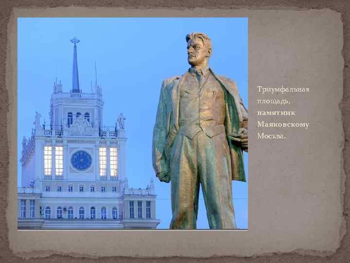 Триумфальная площадь, памятник Маяковскому Москва.