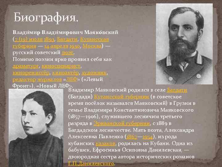 Биография. Влади мирович Маяко вский (7 (19) июля 1893, Багдати, Кутаисская губерния — 14