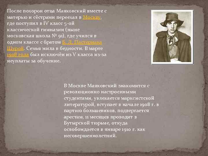 После похорон отца Маяковский вместе с матерью и сёстрами переехал в Москву, где поступил