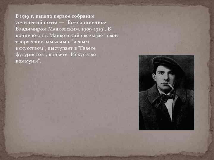 В 1919 г. вышло первое собрание сочинений поэта —