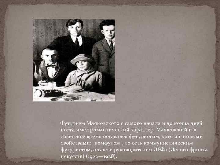 Футуризм Маяковского с самого начала и до конца дней поэта имел романтический характер. Маяковский