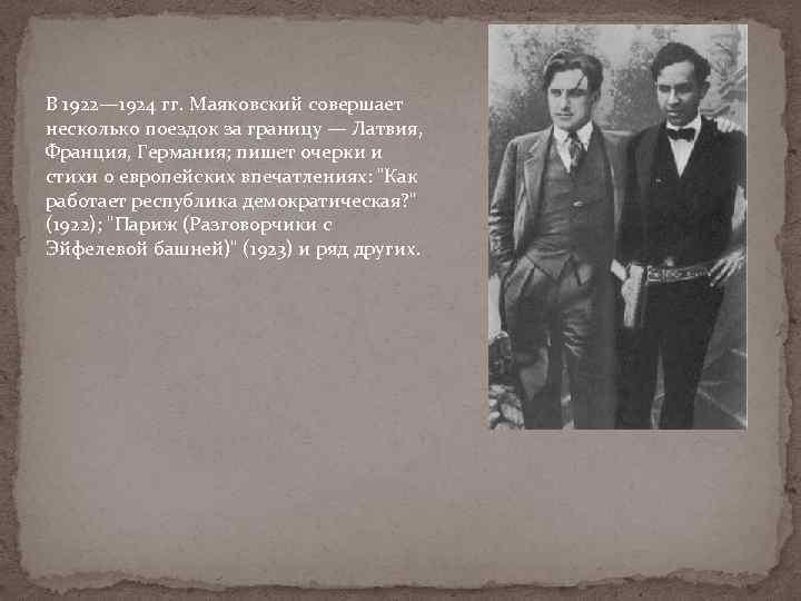 В 1922— 1924 гг. Маяковский совершает несколько поездок за границу — Латвия, Франция, Германия;