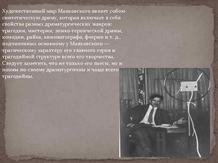 Художественный мир Маяковского являет собою синтетическую драму, которая включает в себя свойства разных драматургических